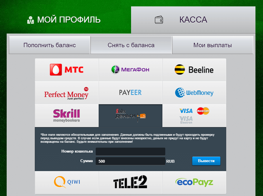 Вывод на Yandex Money